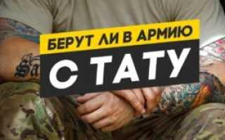 Можно ли военным делать татуировки