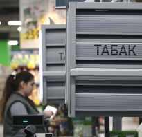 Ограничения на продажу табачных изделий