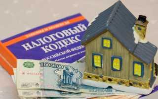 Налог на недвижимость инвалидам