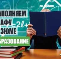 Как правильно пишется образование высшее