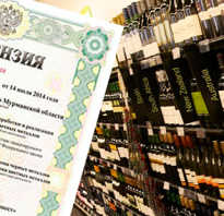 Как узнать выдали ли лицензию на алкоголь