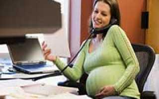 Могут ли беременных сократить