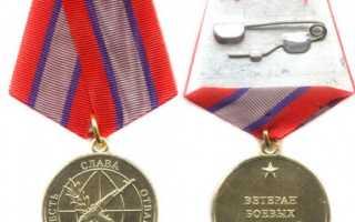 Медаль ветеран боевых действий в чечне
