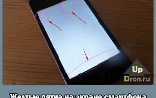 На экране телефона появилось белое пятно