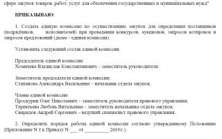 Количество членов котировочной комиссии