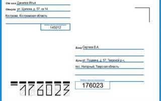 Как правильно заполнить адрес на письме