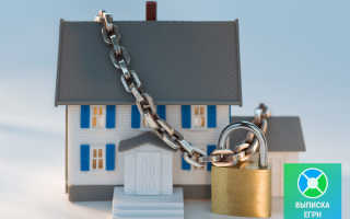 Как проверить квартиру на залог в банке