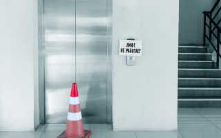 Куда жаловаться если постоянно ломается лифт