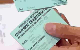 Нужно ли менять снилс при замене паспорта