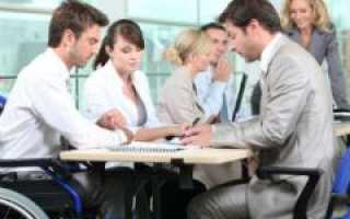 Как принять на работу инвалида 3 группы