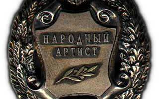 Народный артист россии льготы