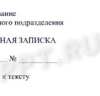 Образцы служебных записок на сотрудника