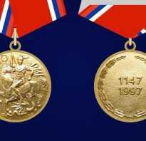 Медаль 800 лет москвы государственная награда льготы