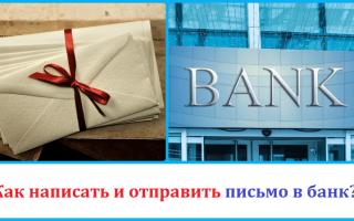 Как правильно написать письмо в банк