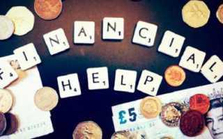 На какой счет отнести финансовую помощь учредителя