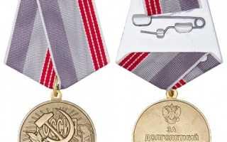 Медаль ветеран труда россии положение