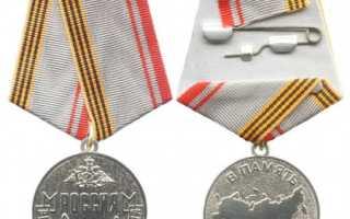 Медаль ветеран вс рф