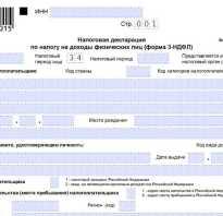 Код категории налогоплательщика в декларации 3-ндфл 760