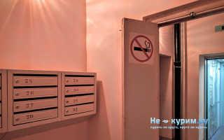 Можно ли курить в подъездах жилых домов