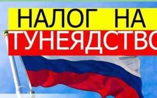 Налог безработным в россии