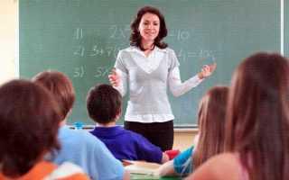Льготы учителям в городе
