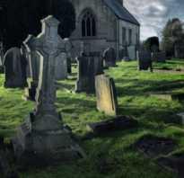 Найти где похоронен человек в москве