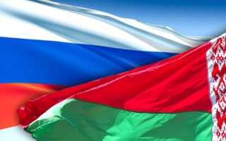 Нужна ли белорусам регистрация в москве