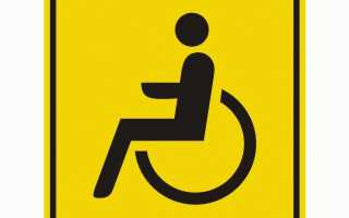 Льготы парковки для инвалидов 3 группы
