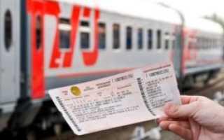 Льготы инвалидам при покупке жд билетов