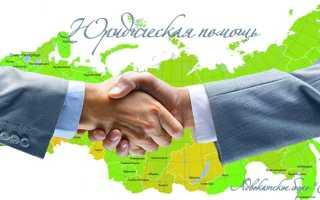 Новосибирск нужна консультация адвоката