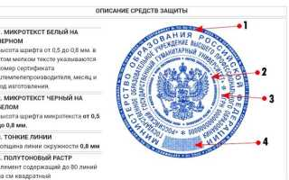 Какая печать должна быть в паспорте