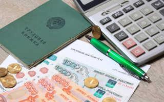 Несвоевременная выплата расчета при увольнении